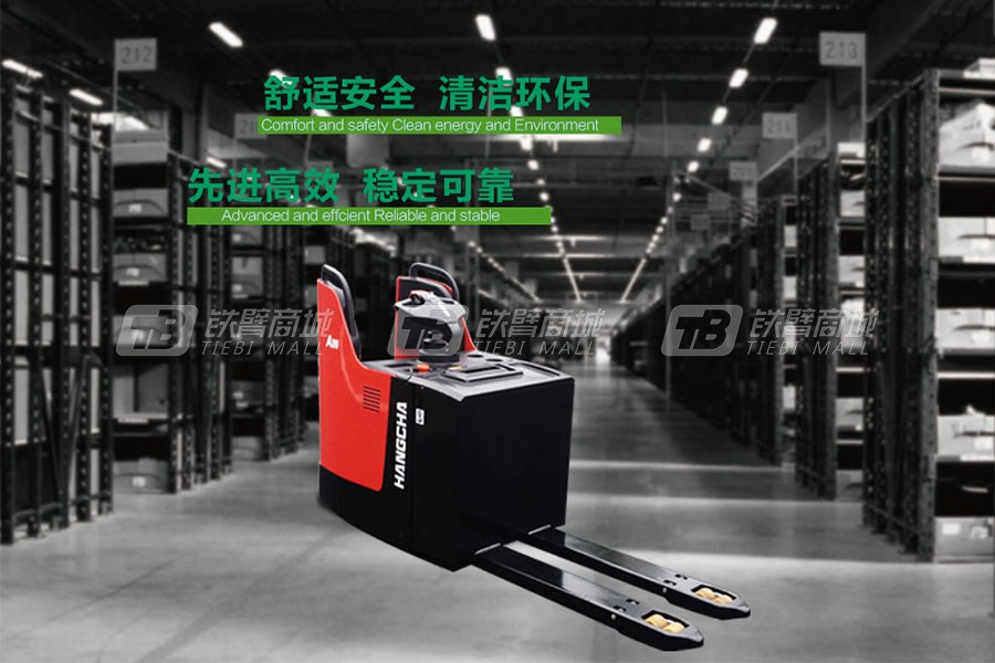 杭叉CBD30-ABC1S-SU大包圍式基本型電動托盤搬運車